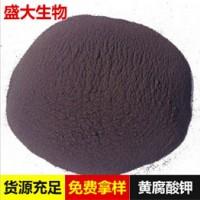 黄腐酸钾粉