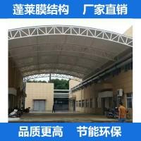 膜结构雨棚生产厂家