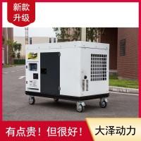 20千瓦小型柴油发电机组