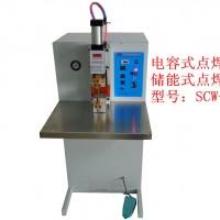 供应大功率电容储能式点焊机  SCW-3000点焊机
