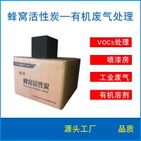蜂窝活性炭 生产蜂窝活性炭